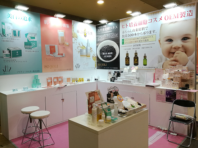 Diet & Beauty Fair Asia 2017 ソージョリ ブース